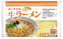 オーサワの生ラーメン(みそ) 冷蔵 296g(うち麺110g×2) オーサワジャパン