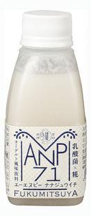 【お買い得3個セット】ANP71・米発酵飲料【冷蔵】 150ml (株) 福光屋