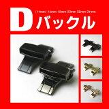 D�Хå��� 14mm 16mm 18mm 20mm 22mm 24mm BLACK TITAN GOLD ROSE ���ƥ� �ߥ顼�ž� �֥�å� ������ ������� �?�� D�Хå��� �Ѳ����� �ץå��弰��750120��