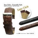 楽天ブリスショップ(楽天市場店)【送料無料】Easy Click Crocodile Style Half-Pad / 18mm 20mm 22mm 24mm / Italian Calf Leather and Aluminium Mirror Silver Buckle / イージークリック クロコダイル 時計 ベルト バンド ストラップ