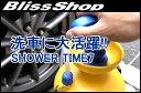 50℃までの温水対応!電池・電源不要のポータブルシャワー!SHOWER TIME シャワータイム7 容量7L 加圧式 携帯シャワー