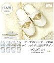 スリッパ おしゃれ 洗える 夏用 来客用 高級 日本製 ブランド エクラ