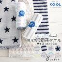 冷感タオル 冷却 ひんやり クールタオル スポーツタオル かわいい おしゃれ日本製 接触冷感タオル エコデクール 16×90cmボーダー 星柄 スター 幾何学 ヨガ 熱中症対策