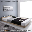ベッド ロータイプ ベット フレーム ベッドフレーム マットレス コンセント 宮棚 ブラック ウォールナット ナチュラル レギュラーボンネルコイル マットレス付き シングル マットレスセット