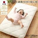 日本製綿100%三層長座布団 65cm 180cm