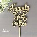 ウエディング ケーキトッパー【Happily Ever Af...