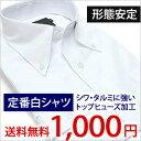 【送料無料】ボタンダウン 長袖白Yシャツ 選べるサイズ[S / M / L / LL / 3L] 白シャツ メンズ ワイシャツ フォーマル ビジネス 紳士服 クールビズ スリム デザイン おしゃれ ワイド 形態安定