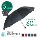【お一人様1点まで】5色から選べる 大きいサイズ!折り畳み傘 丈夫 大型 折りたたみ 傘 ブランド 軽量 メンズ 紳士用 ジャンプ傘 70cm 60cm