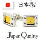 【日本製 純国産】逸品シリーズ Japan Quality カフスボタン ジャパンクォリティー cu