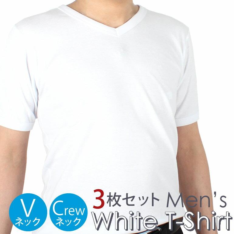 【あす楽対応】【3枚セット!】丈夫で肌触り◎自信アリ! クルーネック Vネック から選べる Tシャツ 白 無地 インナーシャツ 豊富なサイズ(S・M・L・LL)半袖 メンズ 肌着 インナー 下着 セット 男性 アンダーウェア[カットソー][ワイシャツ]