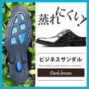 【好評につきダークブラウン登場!】 脱ぎ履き楽々! 蒸れない ビジネスサンダル 靴 ビジネスサンダル メンズ 紳士靴 オフィスサンダル 男性 本革 の 革靴 も多数取り扱い [ スワールモカシン 靴 レースアップ 通気性 つっかけ スリッポン ]【送料無料】