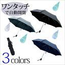 雨具 レイングッズ 折りたたみ傘 メンズ/GRA-02- [...