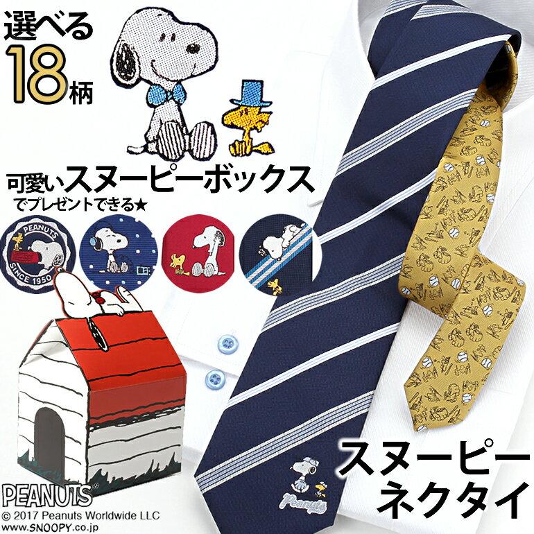 スヌーピー ネクタイ専用の可愛いBOXに入れて ...の商品画像