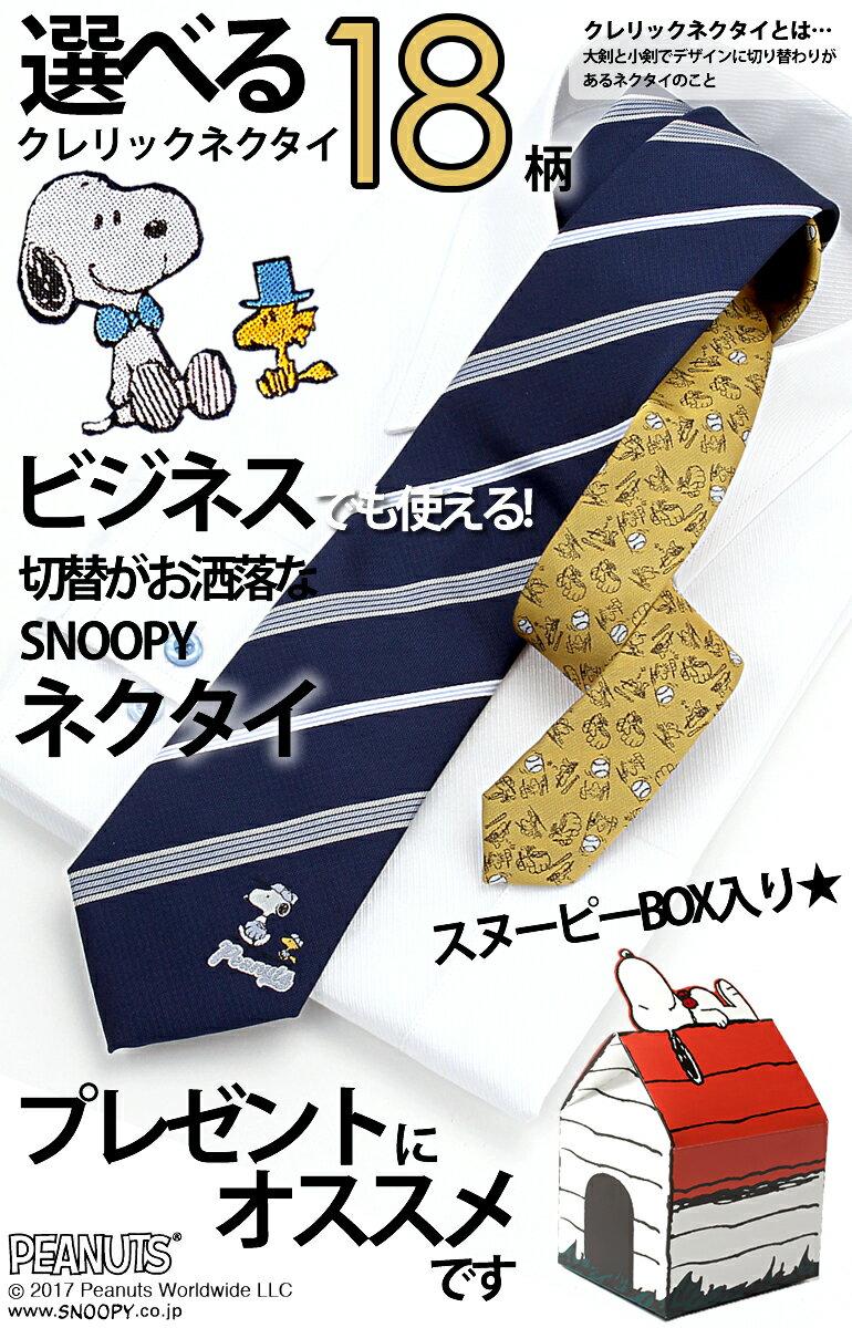 スヌーピー ネクタイ専用の可愛いBOXに入れて...の紹介画像2