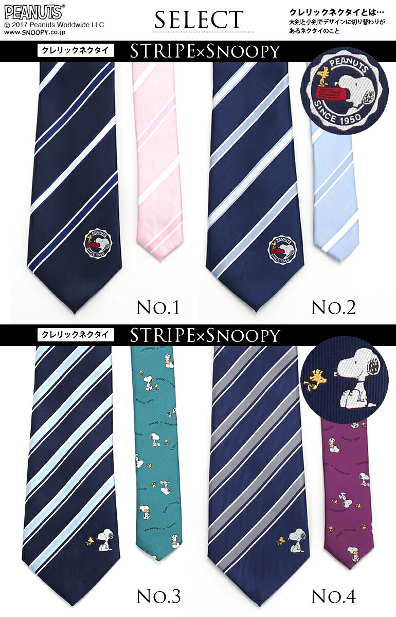 スヌーピー ネクタイ専用の可愛いBOXに入れて...の紹介画像3