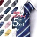 40種から自由に選べる!シルクネクタイ5本セット ネクタイ NECKTIE ビジネス ネクタイ セッ