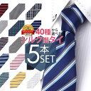 【メール便送料無料】ネクタイ シルクポリネクタイ5本セット ...