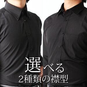 ワイシャツ ビジネス ブラック
