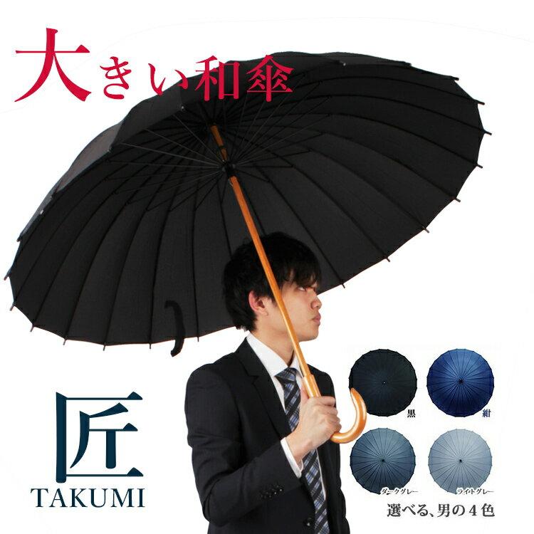 雨に負けないデキる男に!選べる3色☆大きいサイズ雨傘 24本骨 メンズ 和傘 雨傘 匠 傘…...:blitz-style:10024022