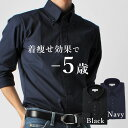 ショッピング安 [着るだけで マイナス5歳 着やせシャツ] ネイビー ブラック ワイシャツ(ボタンダウン トレボットーニ) 形態安定 スリムシルエット 長袖 シャツ[結婚式 パーティー 披露宴 2次会 コンパ 着痩せ カフェ バー 制服 衣装 ドレスシャツ 収縮色 黒シャツ 紺 ネイビーシャツ]