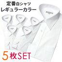 定番 白シャツ 長袖ワイシャツ 5枚セット[Yシャツ]サイズ種類豊富に品揃え!激安通信販売価格でお届けしますshirt-5set