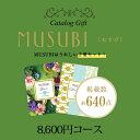 【送料無料】ベルメゾン千趣会カタログMUSUBI(千歳緑/ちとせみどり)8,600円コース用途:結婚