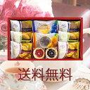 【送料無料】金沢フレドナール 洋菓子詰め合せセット[KFN-10](B1040065)内祝い お返し 快気祝い 法事 ご挨拶 お中元 お歳暮