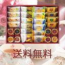 【送料無料】[13%OFF]金沢フレドナール 洋菓子詰め合せセット[KFA-30](B1105108)内祝い 出産内祝い 快気祝い お返し