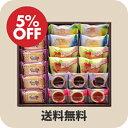 【送料無料】[5%OFF]澁谷(しぶや)フルール 洋菓子詰め...