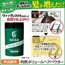 [単品販売]利尻ボリュームヘアパウダー【※セットでお使いくだ...
