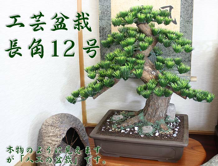 【工芸盆栽】長角 12号 【Bonsai of imitation】【Bonsai of artificial】