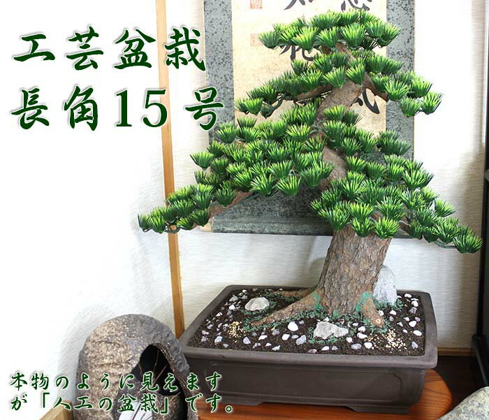 【工芸盆栽】長角 15号 【Bonsai of imitation】【Bonsai of artificial】