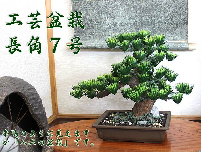 【工芸盆栽】長角 7号 【Bonsai of imitation】【Bonsai of artificial】