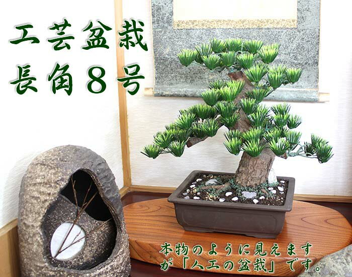 【工芸盆栽】長角 8号 【Bonsai of imitation】【Bonsai of artificial】