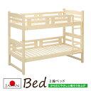 2段ベッド 二段ベッド 国産 蜜ろう 木製 パイン材 すのこ ハシゴ取付け式 カントリー 大川家具