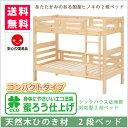 二段ベッド 二段ベット コンパクト 2段ベッド 2段ベット 子供ベッド エコ塗装 蜜ろう 蜜蝋