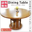 送料無料 家族団らん向け、重厚感のある人気のワイド丸テーブル