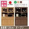 食器棚 幅120cm オープンボード 国産品 日本製 キッチンボード オープンボード 台所収納 食器収納 キッチン収納 キッチン レンジ台 レンジボード 引き戸