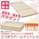 マット マットレス シングル 三つ折りパームマットレス 2サイズ 天然パームマット ココナッツパームマット ベッド 三つ折り 二段ベッド 三段ベッド 子供用ベッド