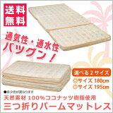 マット マットレス シングル 三つ折りパームマットレス 2サイズ 天然パームマット ココナッツパームマット ベッド 三つ折り 二段ベッド 三段ベッド 子供用ベッド【 送料込 】