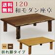 座卓 センターテーブル 幅120cm 折れ脚 折脚 折りたたみ リビングテーブル ローテーブル ちゃぶ台 和風 和 モダン 木製