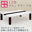 センターテーブル 幅120cm リビングテーブル ローテーブル 折れ脚 折脚 折りたたみ テーブル コーヒーテーブル UV塗装 モダン 鏡面