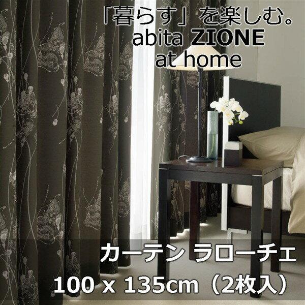 遮光カーテン カーペット abita ZIONE ラローチェ 100x135cm(2枚入):BloomBroome DIY 防音 防滴 壁紙 「暮らす」を楽しむ。アビタが叶える素敵な空間!