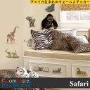 ウォールステッカー RoomMates(ルームメイツ) Safari サファリ
