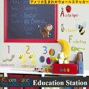 ウォールステッカー RoomMates(ルームメイツ) Education Station エジュケーションステ-ション