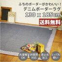 床暖対応ヴィンテージデニム素材ラグデニムボーダーラグ185 x 185cm