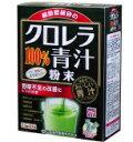 ○【 定形外・送料350円 】 クロレラ青汁100% 山本漢方 【正規品】 ※軽減税率対応品