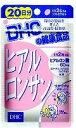 ○【メール便・送料150円】 DHC ヒアルロン酸 20日分 【正規品】
