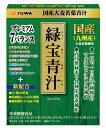 ユーワ 緑宝青汁 (りょくほうあおじる) 3g×50包 【正規品】 緑寶青汁から緑宝青汁にリニューアル ※軽減税率対応品