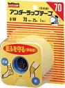 ★即納 バトルウィン アンダーラップテープ 70(70mmX25m 1巻入)  【正規品】